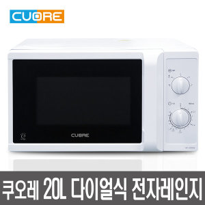 CUORE 전자레인지 MC-A202KW / 전자렌지/ 20L