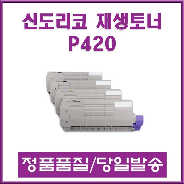 신도리코 P420 재생토너 C420/CM3030/CL3030dn 노랑