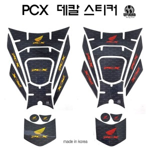 PCX 탱크패드 업그레이드 데칼스티커 주유구패드 국산