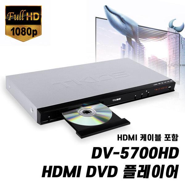 TKDS DV-5700HD HDMI 영상 코드프리 DVD 플레이어
