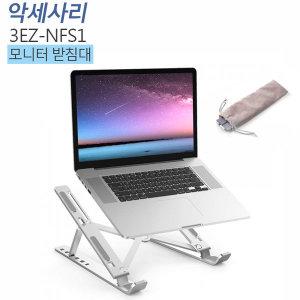 3EZ-NFS1 초경량 노트북 받침대 알류미늄 스탠드