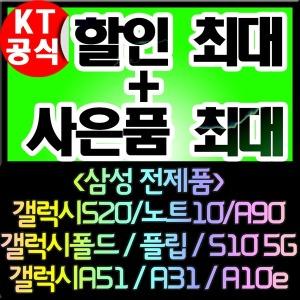 KT/삼성모음/갤럭시 노트20/노트10/S20/S10/A51/A31등
