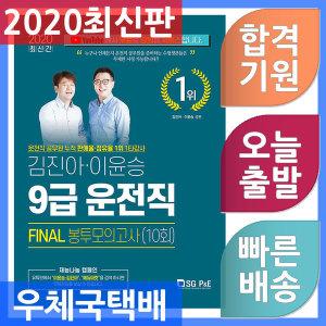 서울고시각 김진아.이윤승 9급 운전직 FINAL 봉투모의고사 10회 - 유튜브 무료강의 2020