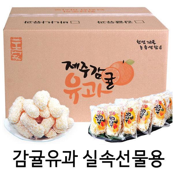 제주 감귤 유과 2kg~선물세트 한과 명절 설 추석 선물