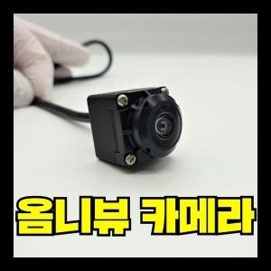 차량용 후방카메라 옴니뷰 어라운드뷰 수리용 AS 부품