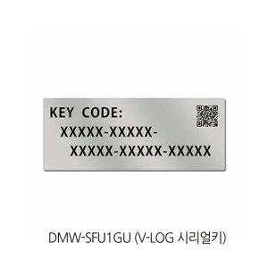 파나소닉 정품 DMW-SFU1GU/V-LOG 시리얼키 (GH5)