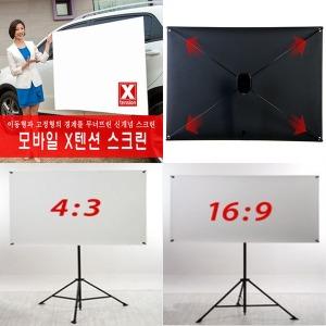 엑스젠 X텐션 이동형 빔스크린+삼각대 60/80/100인치