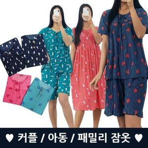 여름 커플 잠옷 세트 바지 여성 남자 아동 쿨 파자마