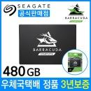 씨게이트 바라쿠다 Q1 SSD 480GB +당일출고+우체국택배