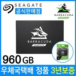 씨게이트 바라쿠다 Q1 SSD 960GB +당일출고+QLC