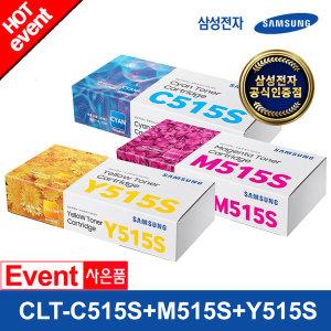 삼성전자  CLT-C515S+CLT-M515S+CLT-Y515S (파랑+빨강+노랑) 정품 컬러토너