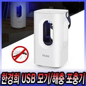 한경희 USB 모기퇴치기 LED램프 해충 포충기 IA-I98