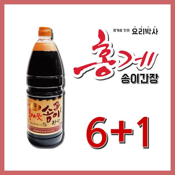 소문난 천연웰빙 홍게맛송이간장1.8L 6+1 / 무료배송