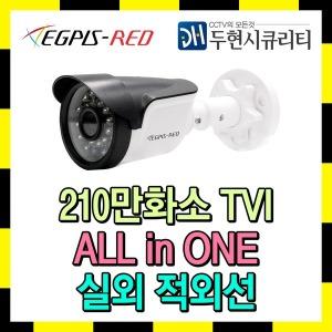 이지피스EGS-TVIB2024NIR 210만실외적외선 CCTV카메라