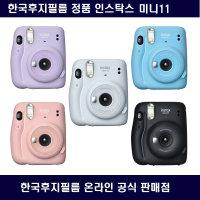 (후지정품) 인스탁스 미니11 색상선택+ 10팩/사은품/M