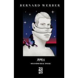 예약상품 기억 1  열린책들   베르나르 베르베르