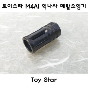 토이스타 M4A1 역나사 메탈 소염기 14mm 부속품
