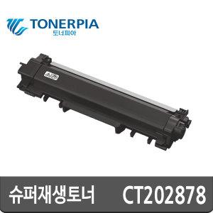 재생토너 CT202878 대용량 Docuprint M285z P285dw