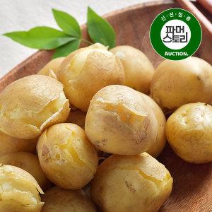 감자 중크기 5kg(휴게소통구이용)