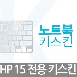 HP 15 전용 노트북 키스킨 단품구매불가