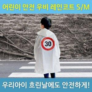 어린이 안전 우비-S사이즈 레인코트 스쿨존 안전교통