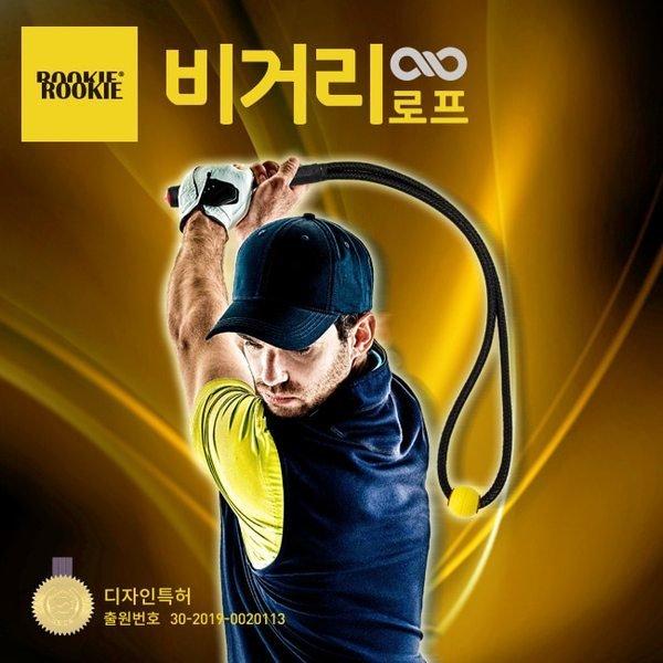 (SBS골프채널 출연)비거리로프 골프밧줄 골프연습용품