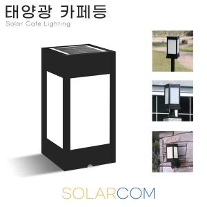 LED 태양광 카페등 태양열 데크등 테라스 전등 문주등