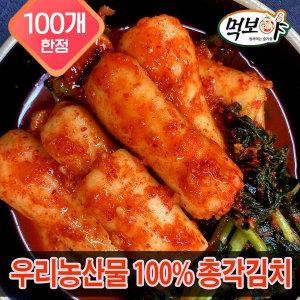 빛 국산 총각김치 2kg 열무/겉절이/김치/먹보야 백김치