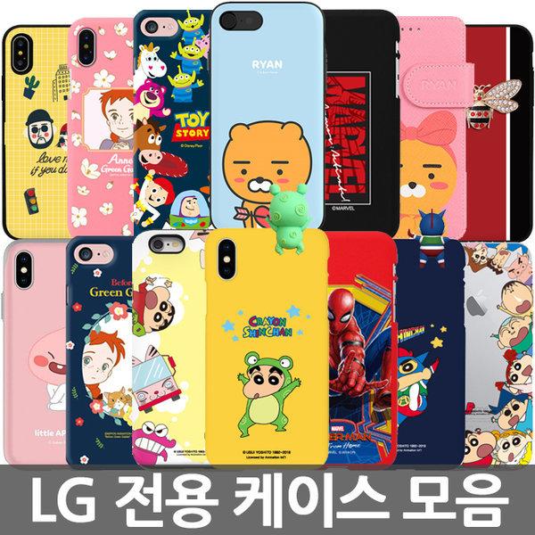 LG 벨벳/V50/G8/V40/G7/V30/G6/G5/Q8/Q7/Q6/X4/핸드폰