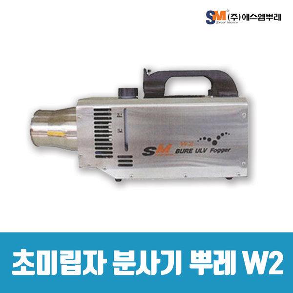 뿌레 무선 BURE W2 무선초미립자 분사기 (1~2주소요)