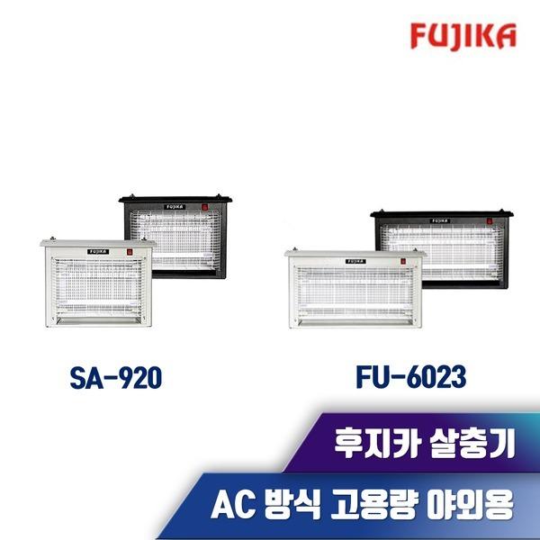 후지카 야외용 AC방식 살충기 2종 SA-920 FU-6023 LED