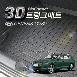 제네시스 GV80 3D 바이오 트렁크매트 5인승