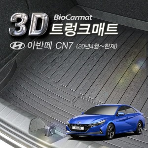 2020 신형 아반떼 7세대 CN7 3D 바이오트렁크매트