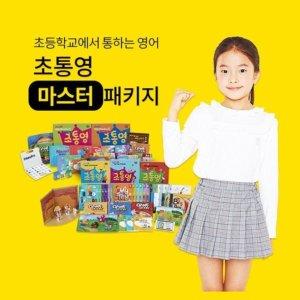 윤선생 초통영 마스터패키지(12개월 과정) 초등영어 파닉스+말하기 기초 완성