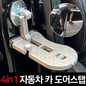 4in1 다용도 멀티 카도어스텝 캠핑 루프 발판 자동차