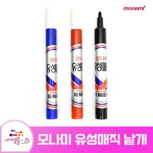 모나미 유성매직 국산 유성 마카펜 둥근닙 1개