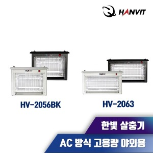 한빛 AC방식 살충기 2종 HV-2056BK HV-2063 LED 해충