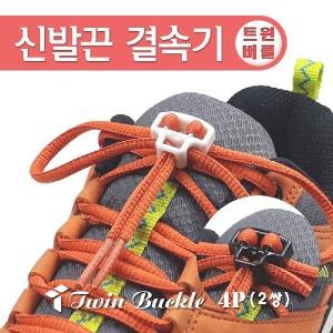 트윈버클 4P 안전버클 / 신발끈 결속기 / 끈 풀림방지