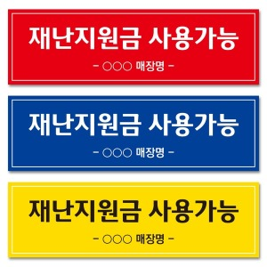 재난지원금 안내 현수막