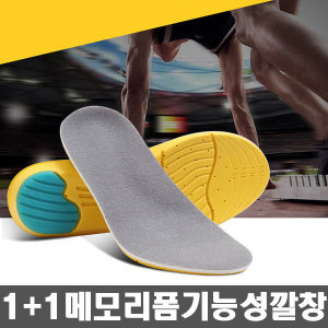 1+1 EVENT) 메모리폼 기능성 깔창/신발/운동화