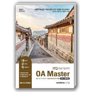이공자 ITQ OA Master 한글+파워포인트+엑셀 (2016사용자용)(2021)