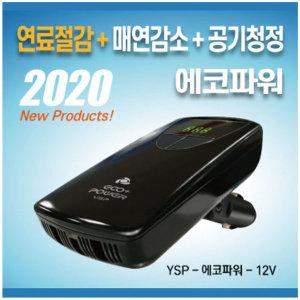 에코파워 자동차 연료절감 공기청정기 파워업 살균