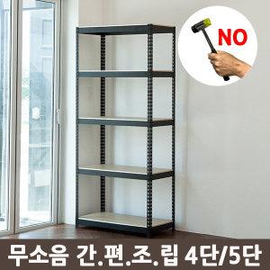 피피랙 다용도 초간편 조립식 앵글 철제 선반 4/5단