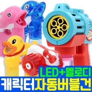 사은품증정 캐릭터 자동 버블건 / 비누방울 리필액
