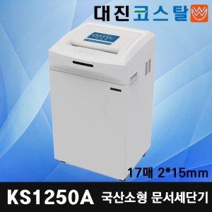 KS-1250A 문서세단기 문서파쇄기 서류분쇄기 KS1250A