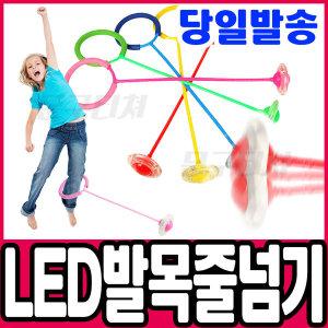 LED 발목 줄넘기 유산소운동 이색스포츠용품 발줄넘기
