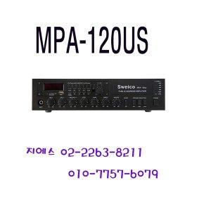 방송용앰프 MPA-120US MPA-120A 120W USB FM라디오 방