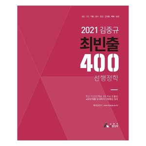 김중규 최빈출 400 선행정학(2021)