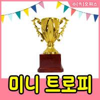 미니트로피 우승컵 우승트로피 상장 운동회 졸업