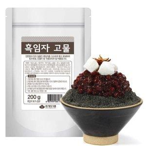 화과방 흑임자고물 200g /빙수재료/빙수토핑